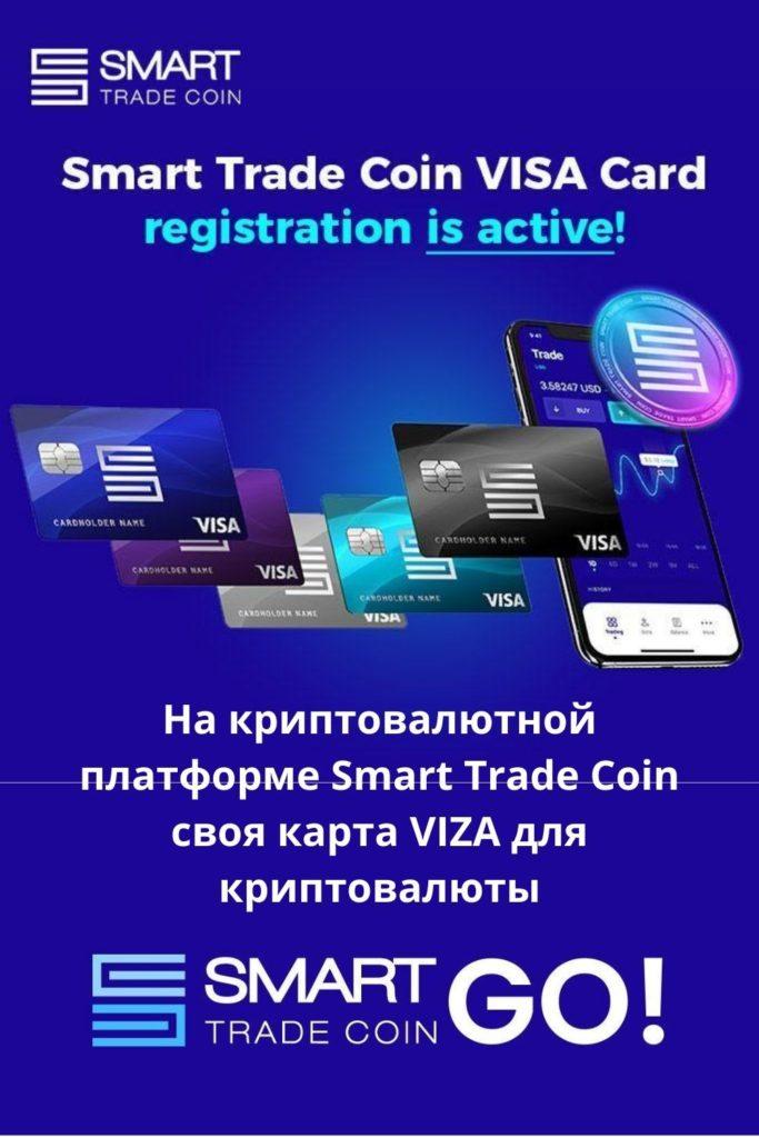 Заработок на криптовалюте, Smart Trade Coin, для ВСЕХ, для новичков и трейдеров, криптовалютный робот, заработок по партнерке. Своя карта Viza для криптовалюты. Picture.