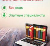 Интернет-маркетинг, SEO, большой выбор курсов и единичных занятий от ПРОФЕССИОНАЛОВ 1PS.ru.
