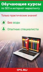 Обучающие курсы по SEO и интернет-маркетингу, только практические знания. Picture.