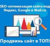 Сайт в Яндексе, видимость сайта, которую надо улучшить.