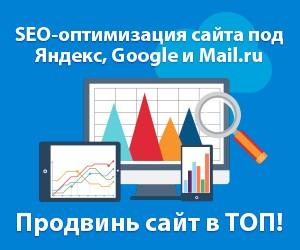 SEO оптимизация сайта под Яндекс, Google, Mail.ru. Продвиньте сайт в ТОП. Picture.