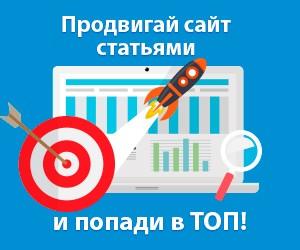 Продвигай сайт статьями и попади в ТОП