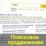 Поисковое продвижение, строчка в поисковой строке, SEO. Picture.