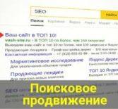 SEO-аудит сайта, что это такое и почему без него нельзя продвинуть сайт?