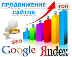 Продвижение сайтов. ТОП. Google, Яндекс