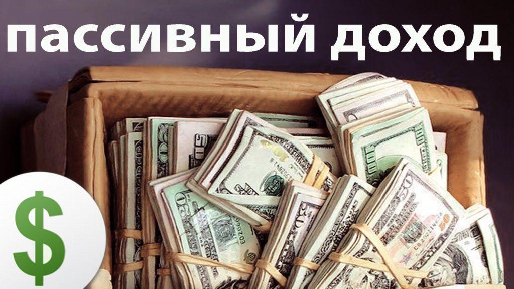 Пассивный доход, пачки денег, долларов. Picture.