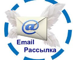 Рассылка писем по эл. почте. Email рассылка. Picture.