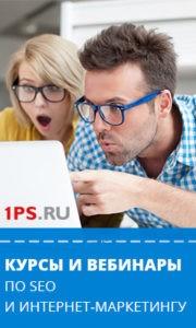 1PS.ru. Курсы и вебинары по SEO и интернет-маркетингу. Picture.