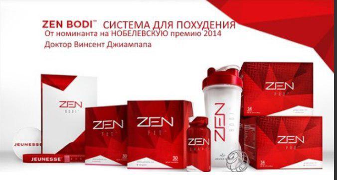 Система для похудения, от номинанта на Нобелевскую премию 2014 г. ,доктор Винсент Джиампапа. ZEN BODI. Picture.