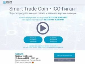 Smart Trade Coin ICO-Гигант, торговля криптовалютой с помощью криптовалютного робота. Picture.