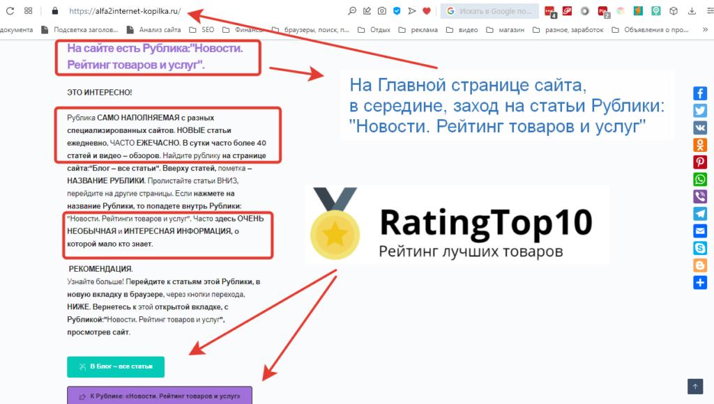 Заход с Главной страницы сайта, на статьи Рублики-Новости. Рейтинг товаров и услуг. Это интересно. Picture.