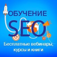 Обучение,SEO, бесплатные курсы, вебинары и книги. Picture.