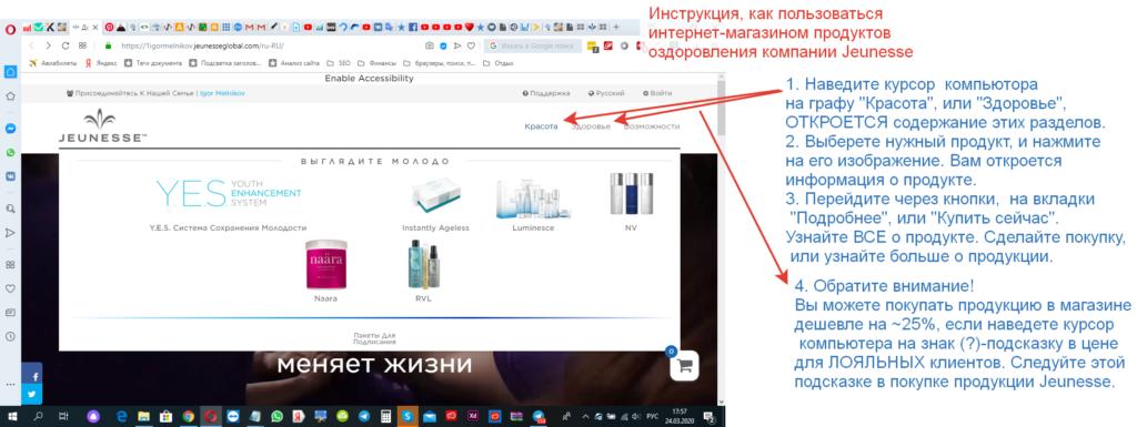 Инструкция, как пользоваться интернет-магазином продуктов оздоровления компании Jeunesse. Picture.