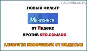 Новый фильтр, Минусинск, от Яндекс, против SEO-ссылок, алгоритм минусинск от яндекса! Picture.