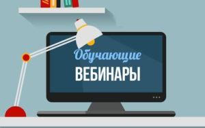 Обучающие вебинары.Picture.