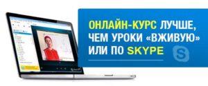 Онлайн-курс лучше, чем уроки вживую, или по SKYPE. Picture.