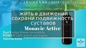 Монави актив (Monavie active), напиток-актив от Jeunese Global, жить в движении, сохрани подвижность суставов. Picture.