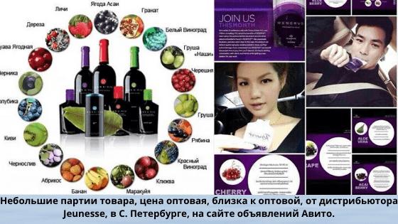 В Санкт-Петербурге, небольшие партии товаров Jeunesse, цена оптовая, близкая к оптовой, на сайте объявлений Авито. Picture.