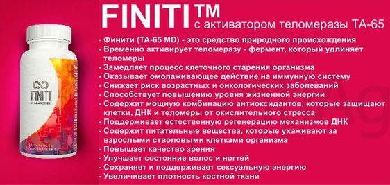 Finiti, с активатором теломеразы ТА-65, коротко о полезных свойствах. Picture.