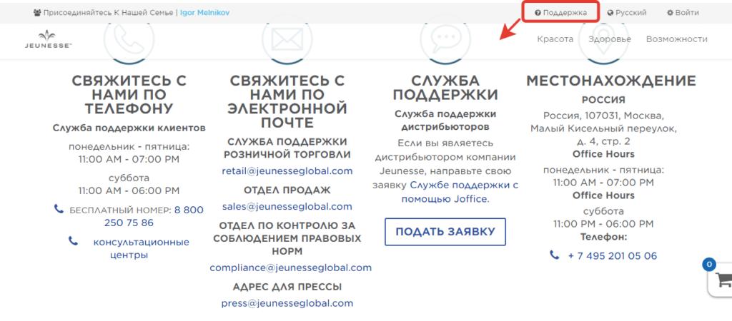 Поддержка клиентов магазина компании Jeunesse, телефоны, электронная почта, адрес, пунткы консультаций в пользовании продукцией. Picture.