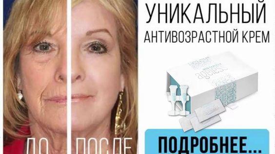 Уникальный Анти возрастной крем, фото женщины, до и после применения крема, подробнее...Picture.
