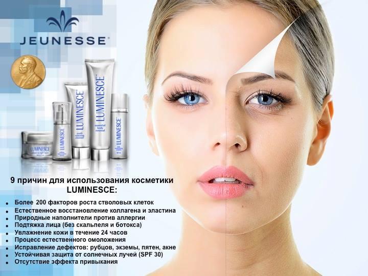 9 причин использования косметики Luminesce, компания Jeunesse, перечень. Picture.