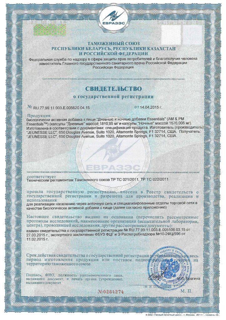 AM & PM продукт Jeunesse, сертификат соответствия, Россия. Picture.