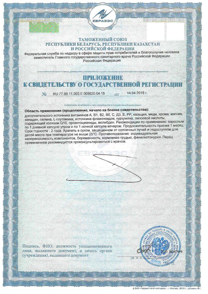 AM & PM сертификат-2 часть, Россия. Picture.