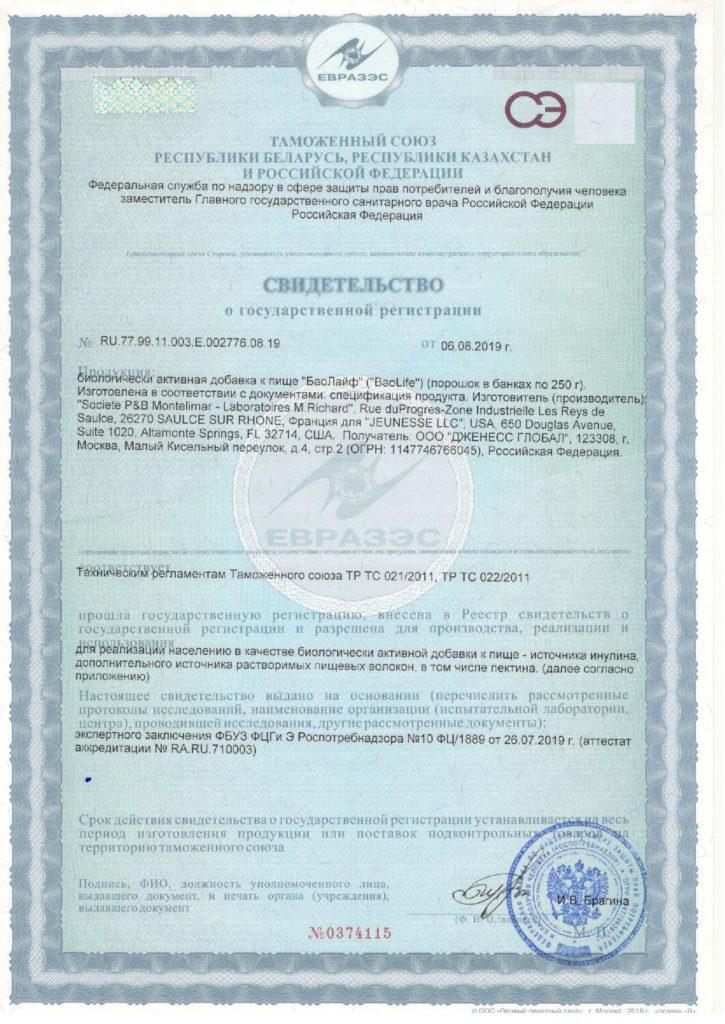 Baolife, продукт Jeunesse, сертификат соответствия, часть №1, Russia. Picture.