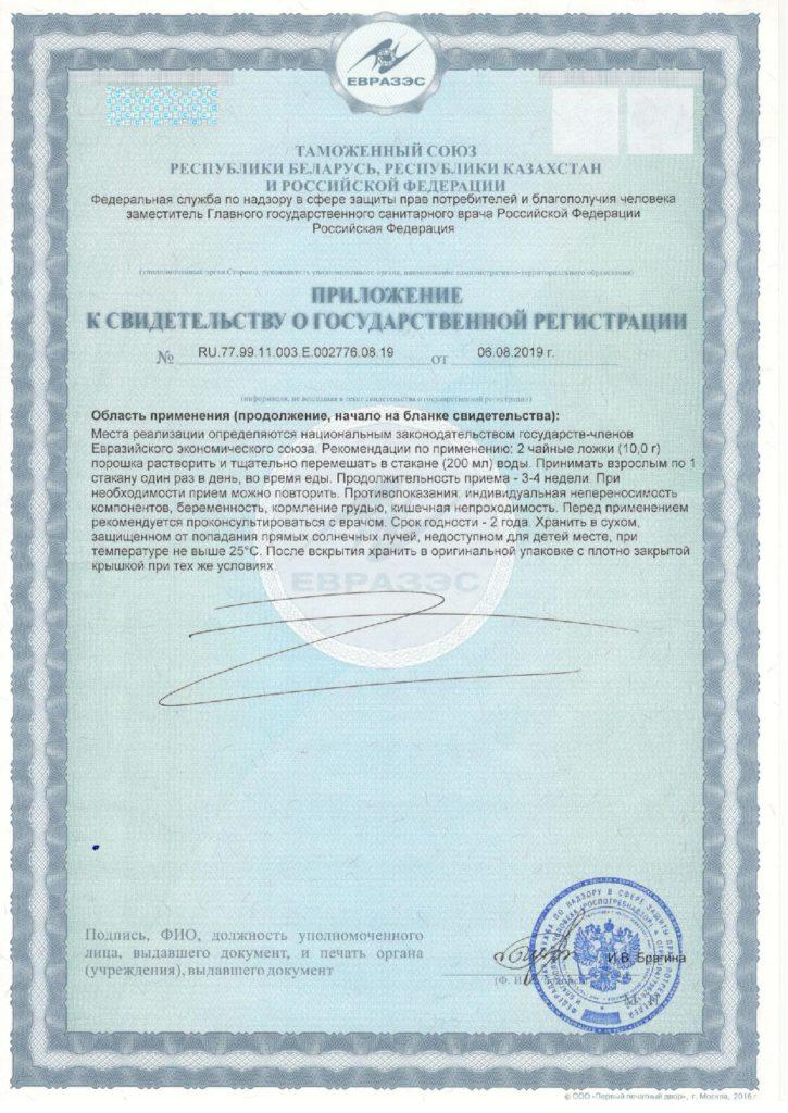Baolife, продукт Jeunesse, сертификат соответствия, часть №2, Russia. Picture.