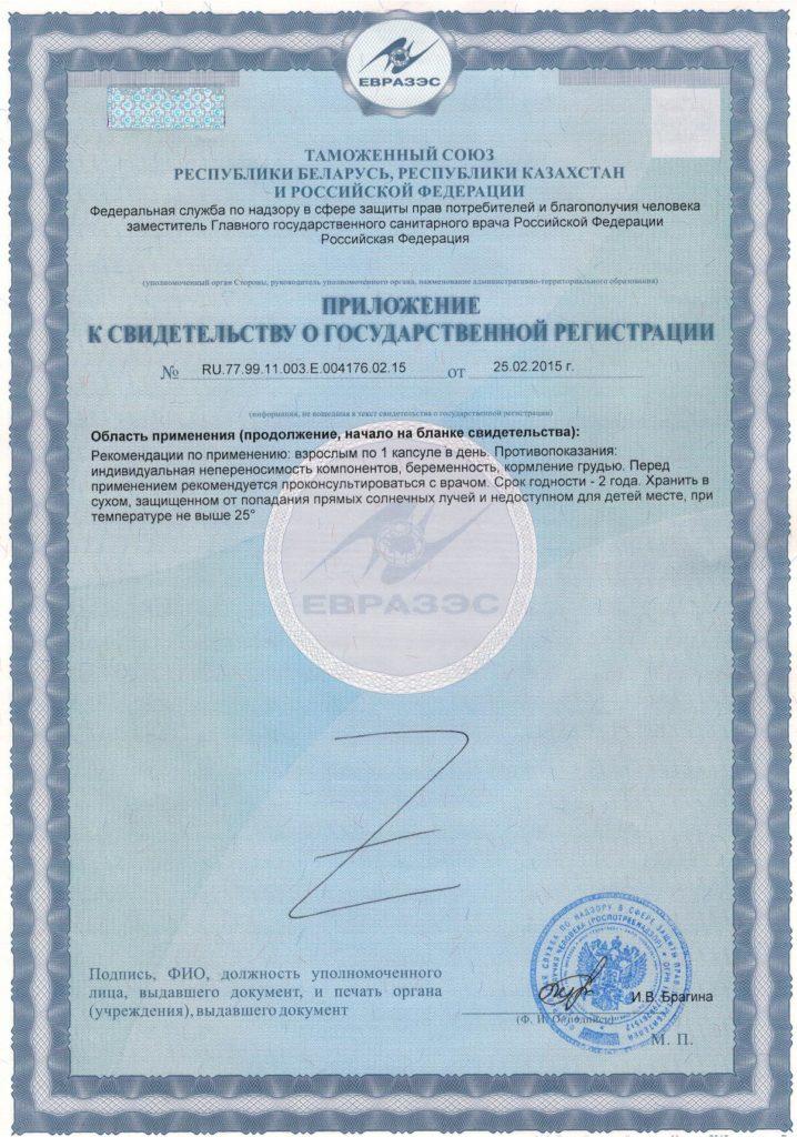 Finiti, сертификат соответствия, часть №2, продукт Jeunesse, Россия. Picture.