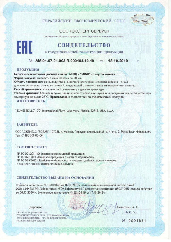 Сертификат на продукт Mind компании Jeunesse. Picture.