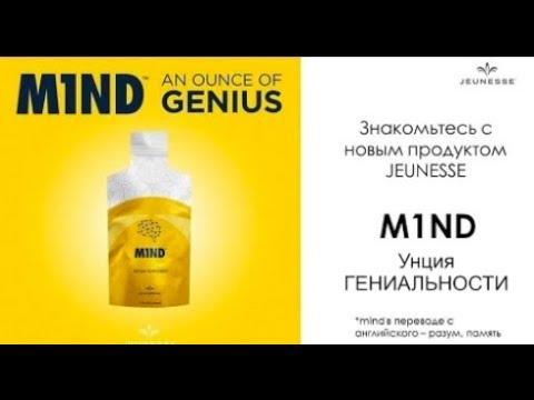 Mind, унция гениальности, знакомьтесь с новым продуктом Mind от Jeunesse. Picture.