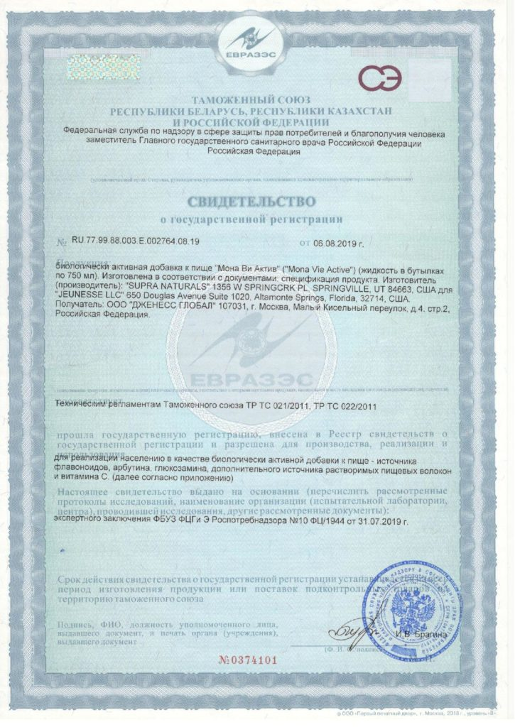 Monavie Active, сок из 19 супер - фруктов, сертификат соответствия (1). Picture