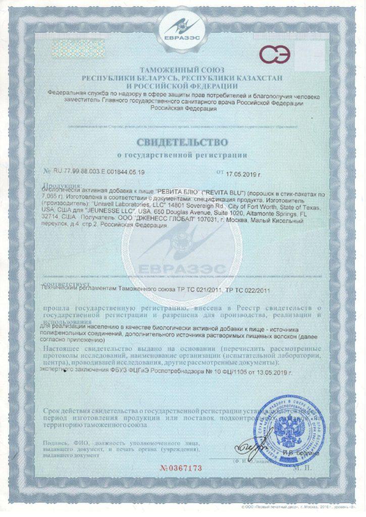 Revita Blu, сертификат (1) соответствия качеству. Picture.