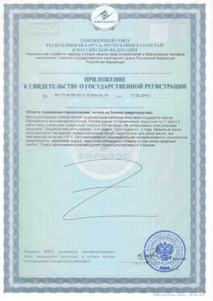 Revita Blu, сертификат (2) соответствия качеству. Picture.