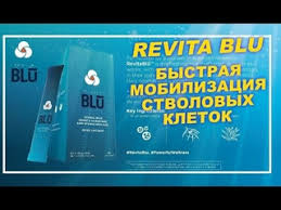 RevitaBlu - быстрая мобилизация стволовых клеток. Picture