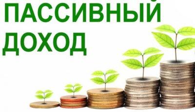 Пассивный доход. Picture.