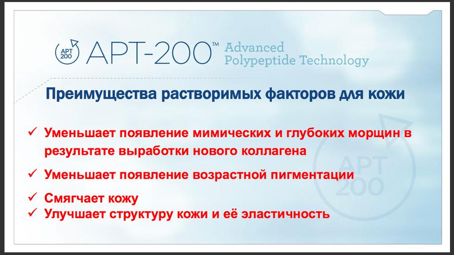 APT-200, Преимущества растворимых факторов для кожи, перечислены.Picture.