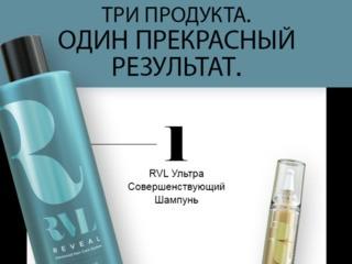 RVL, три продукта, один прекрасный результат. Picture.