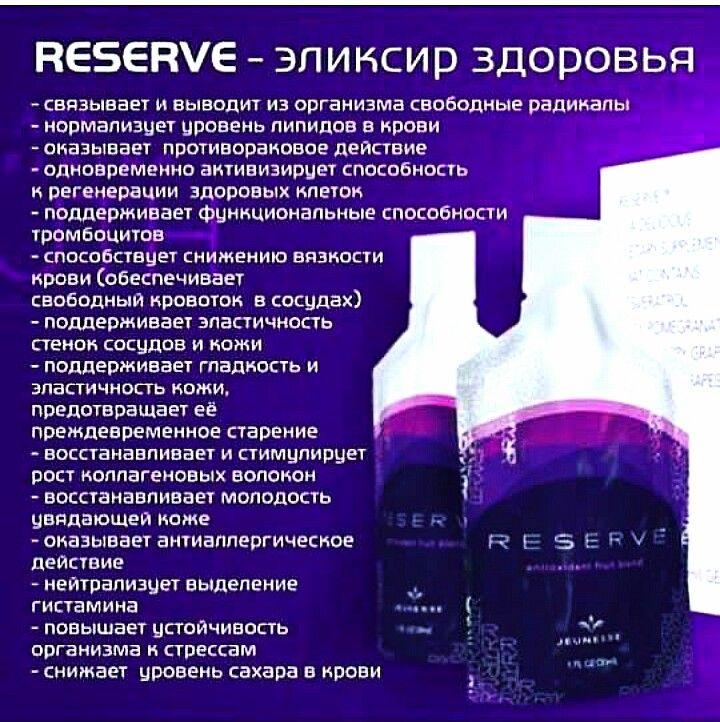 Reserve-эликсир здоровья, перечислены, записаны полезные свойства продукта компании Jeunesse, Reserve. Picture.