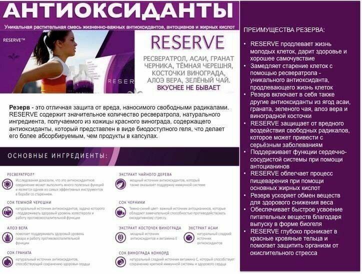 photo_Reserve, продукт для здоровья, продлевает жизнь молодых клеток, перечень полезных свойств. Picture.
