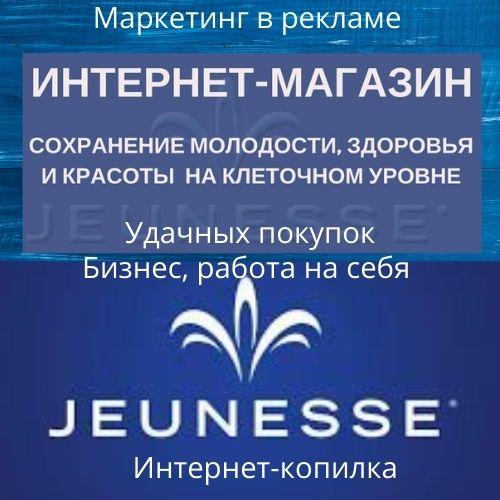 Главная страница, интернет-копилка,  Jeunesse