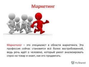 Маркетинг, маркетолог-это специалист в области маркетинга. Picture.