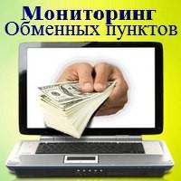 Мониторинг обменных пунктов. Picture.