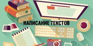 Написание текстов. Picture.