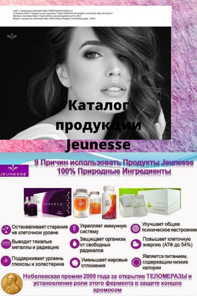 Каталог продукции для Красоты и Здоровья, Jeunesse, 2021 г., ссылки. Picture.