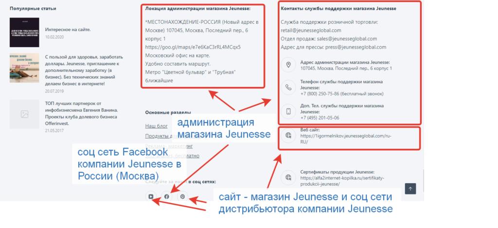 Соц сеть Facebook и координаты магазина Jeunesse в России - Москва, соц сети Ютуб, Pinterest, сайт магазина дистрибьютора компании Jeunesse. Picture.