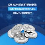 Вариант пассивного дохода на криптовалюте, CryptoChief.