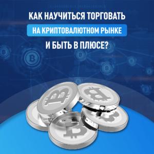 CryptoChief, сервис заработка на криптовалюте, пассивный доход, заработок в торговле по сигналам. Picture.